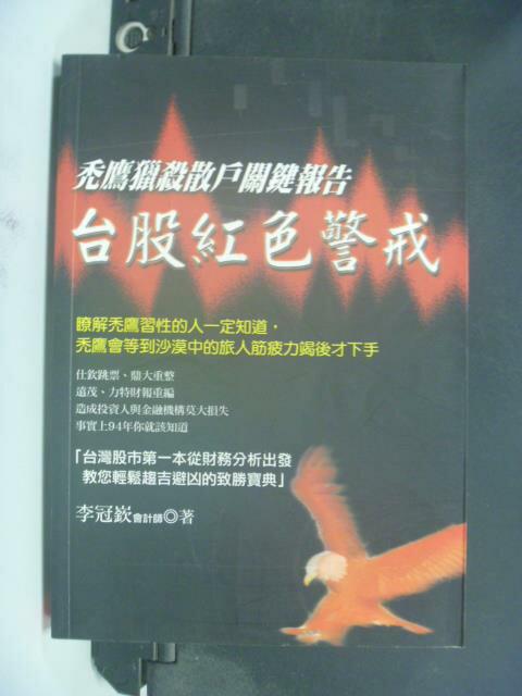 【書寶二手書T8/股票_JLG】台股紅色警戒-禿鷹獵殺散戶關鍵報告_李冠嶔