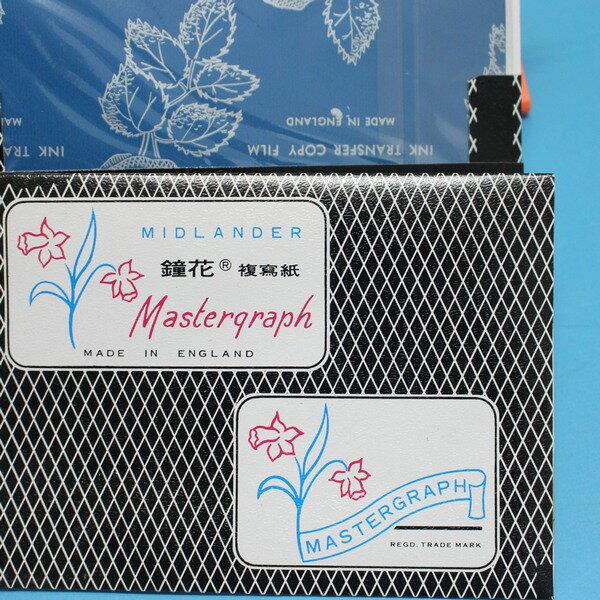 英國 鐘花複寫紙MK-104 發票用 mas萬事捷複寫紙(單面藍色)/一大包20盒入(一盒20張入){定110}~超級耐用