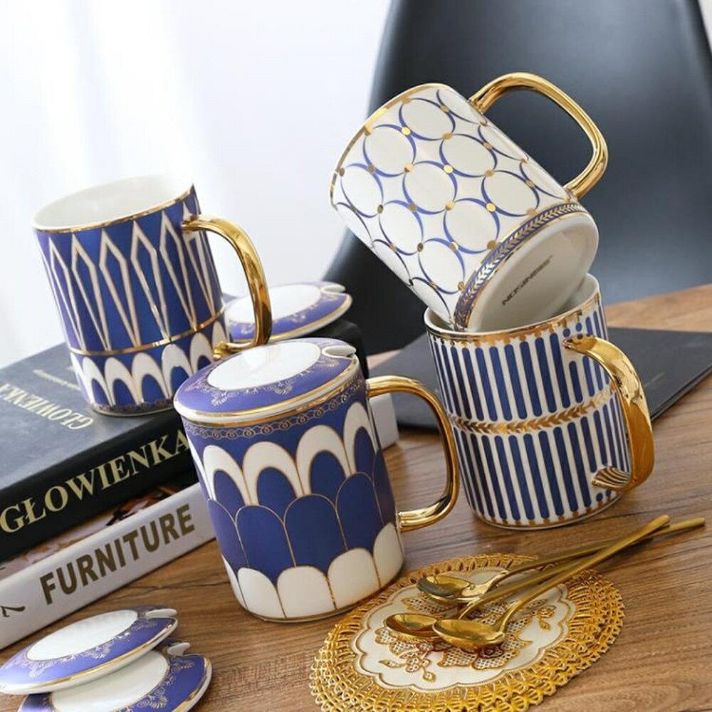 交換禮物創意歐式英倫陶瓷情侶馬克杯水杯ins北歐下午茶杯子咖啡杯帶蓋勺 聖誕狂歡
