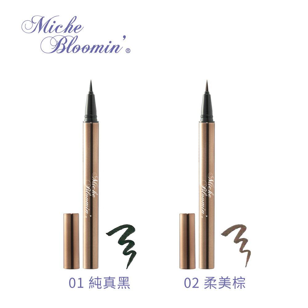 《日本製》Miche Bloomin'蜜絲綸美 眼線液 (純真黑 NO.01/柔美棕 NO.02)