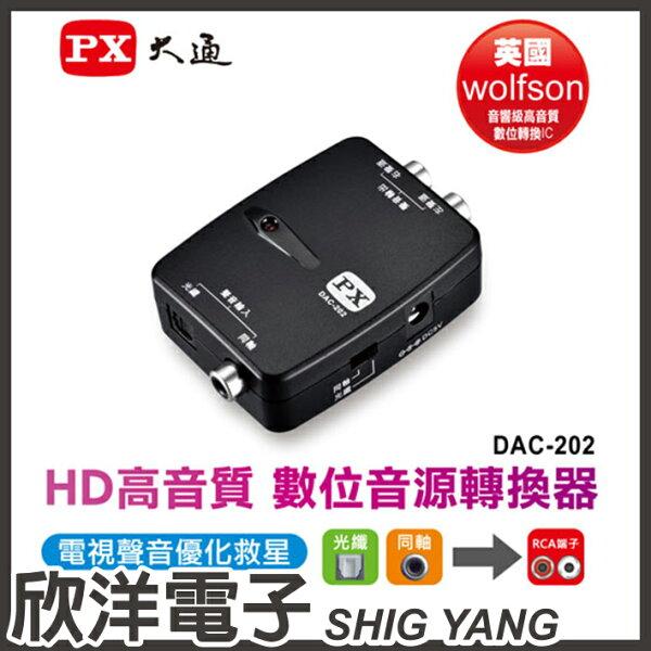 ※欣洋電子※PX大通HD高音質數位音源轉換器(DAC-202)同軸光纖轉AV