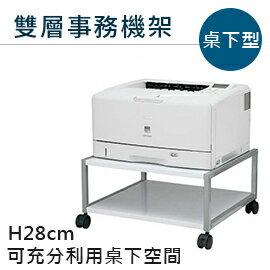 【日本林製作所】桌下型雙層事務機架/印表機架/收納架/鐵架