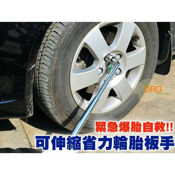 ORG~SD0539~ ~2個套筒!汽車  車用  車載 汽車輪胎扳手 伸縮輪胎板手 輪胎