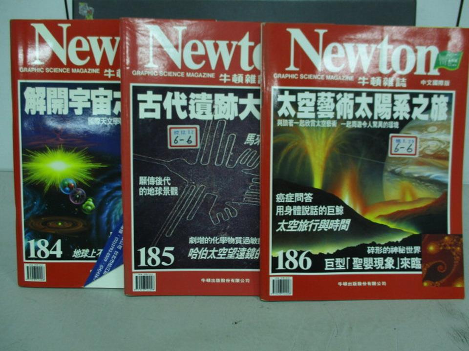 【書寶二手書T3/雜誌期刊_WDC】牛頓_184~186期間_3本合售_太空藝術太陽系之旅等
