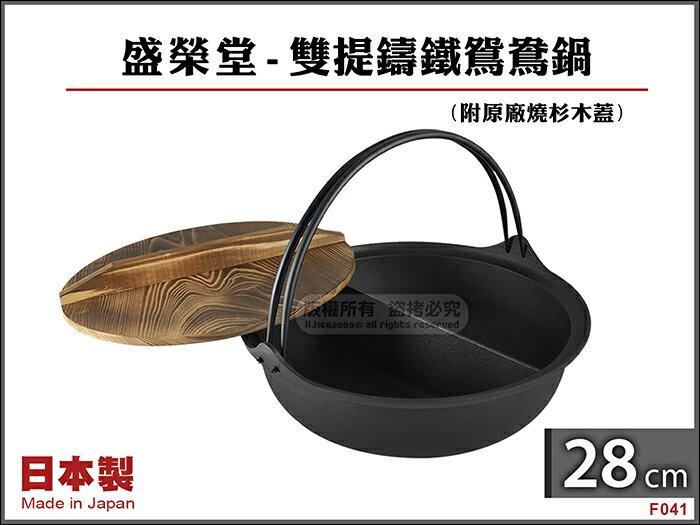 快樂屋?日本製 盛榮堂 南部鐵器 雙提鑄鐵鴛鴦鍋 28cm 附原廠燒杉木蓋 火鍋 鑄鐵鍋 湯鍋 養生鍋 涮涮鍋