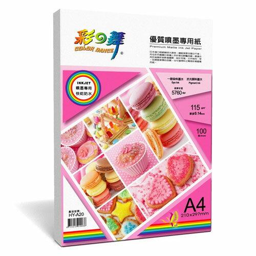 【彩之舞 噴墨紙】彩之舞 HY-A20 優質噴墨專用紙/防水噴墨用紙 (A4)