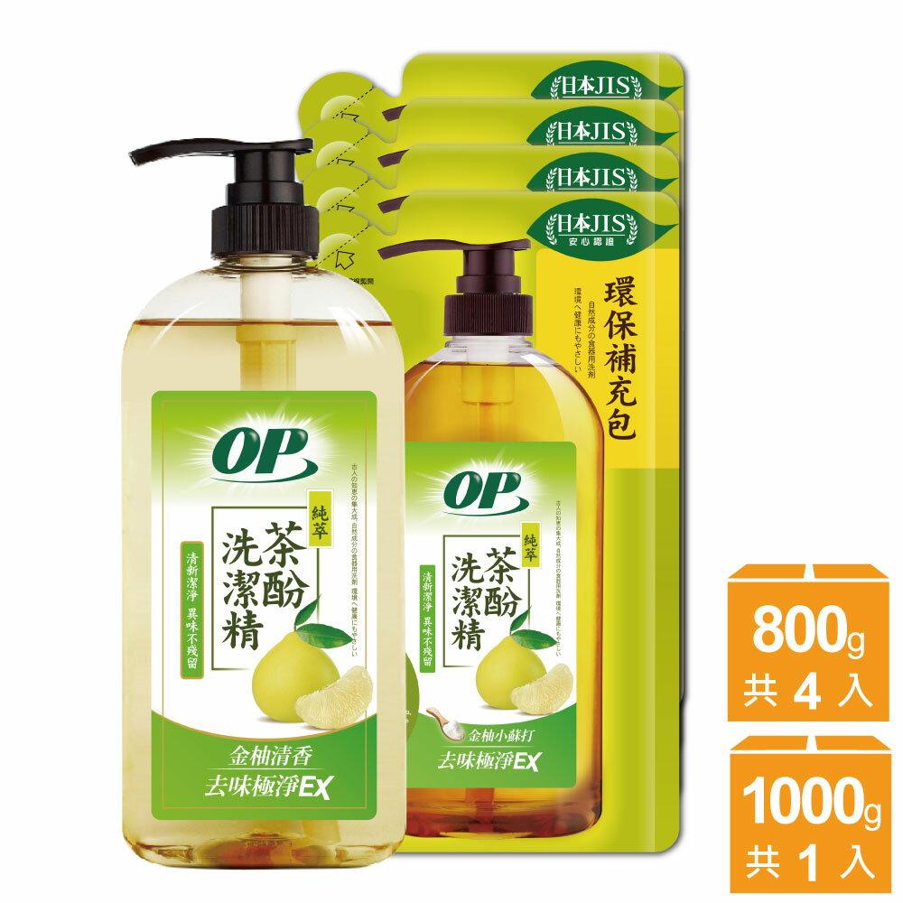 【OP】純萃茶酚洗潔精-金柚清香(1000gx1+800gx4) 洗碗精