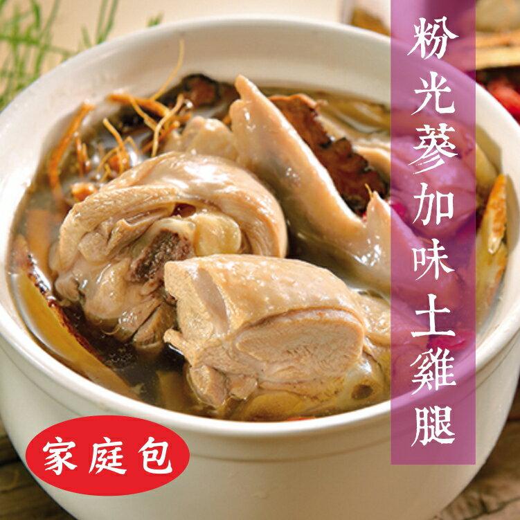 【粉光蔘加味四物土雞腿】超大家庭包 4斤多重   (6~8人份) 0