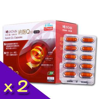 永信活泉Fountain 納麴Q10膠囊(120粒/盒)X2