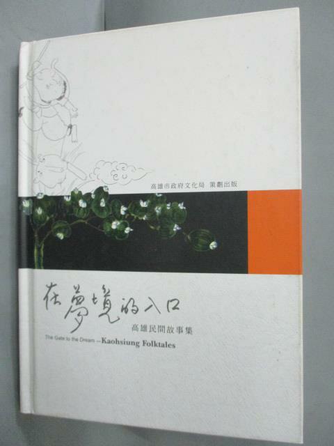 ~書寶 書T1/兒童文學_IPD~在夢境的入口:高雄民間故事選集_霍斯陸曼.伐伐、涂妙沂