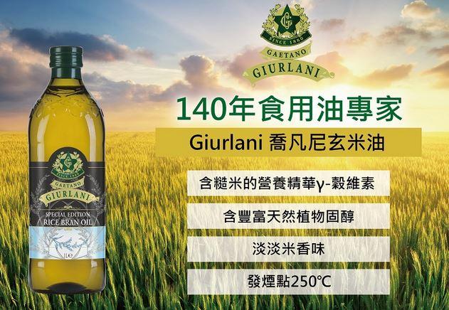 【義大利喬凡尼GIURLANI】原裝原罐進口 100%玄米油(1L/禮盒裝)