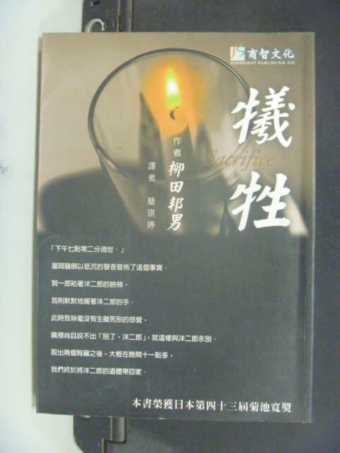 【書寶二手書T5/翻譯小說_IBE】犧牲_簡琪婷, 柳田邦男