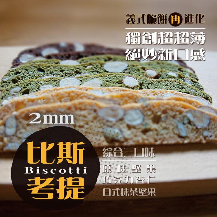 【喫貨巷九九號】2mm超薄比斯考堤 三綜合口味 (3盒同捆包) 義式脆餅 咖啡好朋友