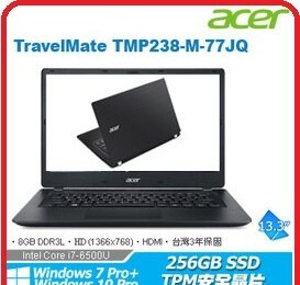 【2018.4春電新機】ACERTravelMateTMP238-M-77JQ13.3吋商用筆電i7-6500U8GB256GBSSDW7P+W10P