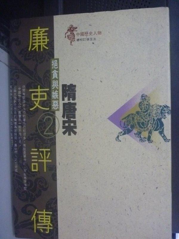 【書寶二手書T5/傳記_ZCM】廉史評傳(2)-隋唐宋_張玉法, 游瑞華, 陳秀媚