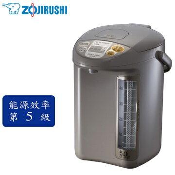 象印 微電腦電動熱水瓶-5.0L CD-LPF50