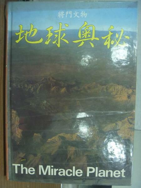 【書寶二手書T7/科學_PMX】地球奧秘_將門文物_民80_原價1200