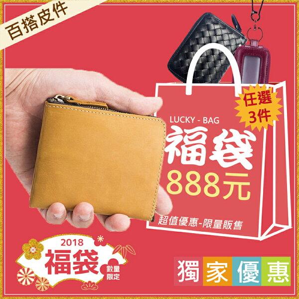喜番屋Like House:超值優惠精選商品,福袋888