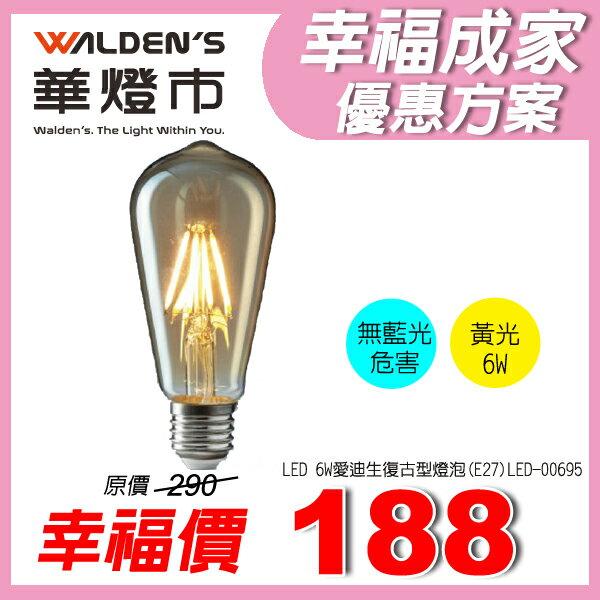 【華燈市】愛迪生復古型 6w LED燈泡(黃光) LED-00695 燈飾燈具 吸頂燈半吸頂單吊燈水晶燈陽台燈小夜燈