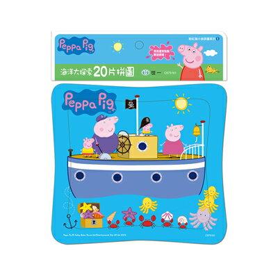 ★衛立兒生活館★世一 【Peppa Pig】粉紅豬小妹:海洋大探索20片拼圖 C675161