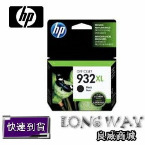 HP NO.932XL 原廠黑色墨水匣(CN053AA)(適用:HP OfficeJet 6100/6600/6700) ~滿額送咖啡卷~
