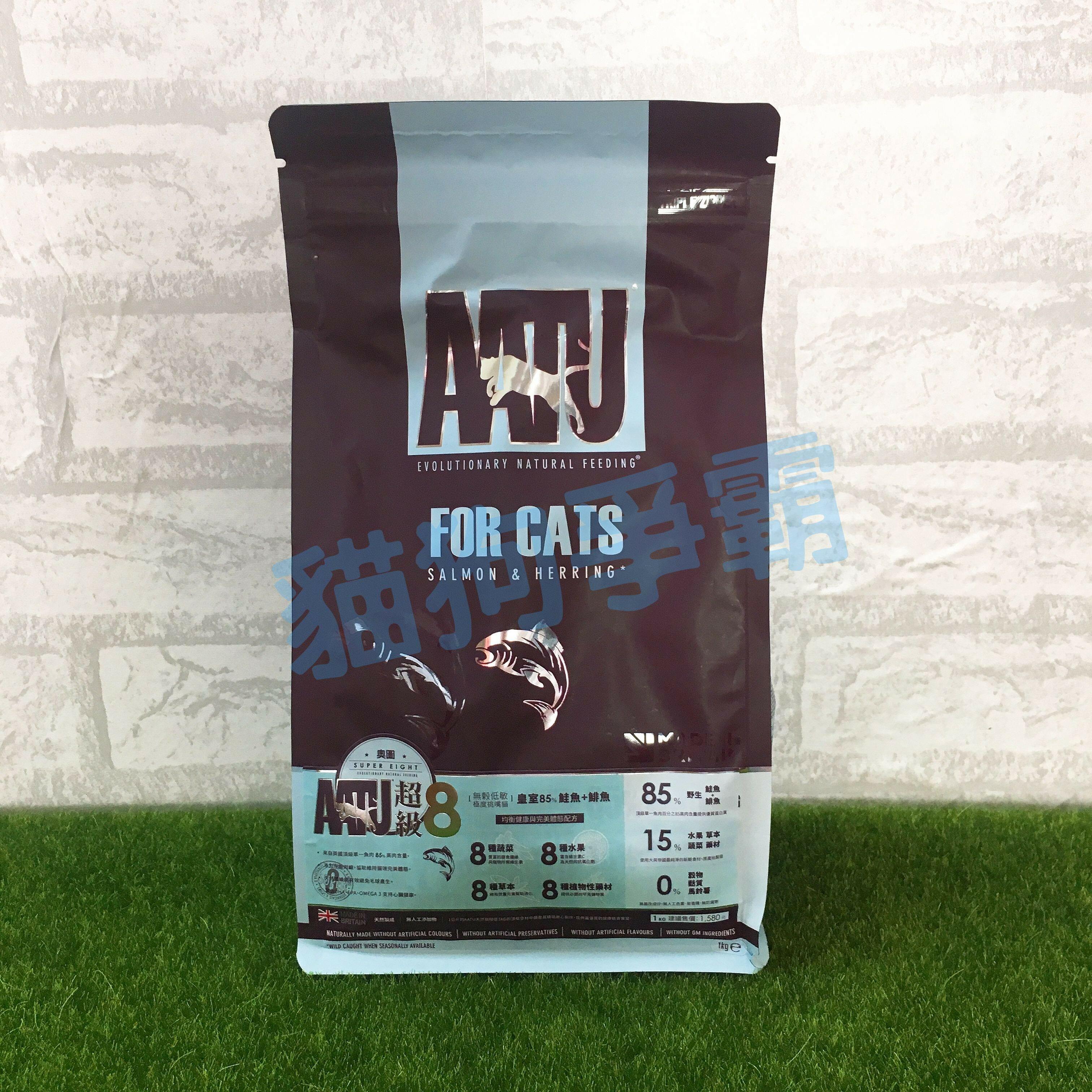 AATU超級八無穀貓咪飼料1kg