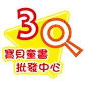 3Q寶貝童書批發中心