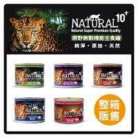 寵物用品NATURAL10+ 原野機能 貓用無穀主食罐185g*24罐 (C182E11-1)  好窩生活節。就在力奇寵物網路商店寵物用品