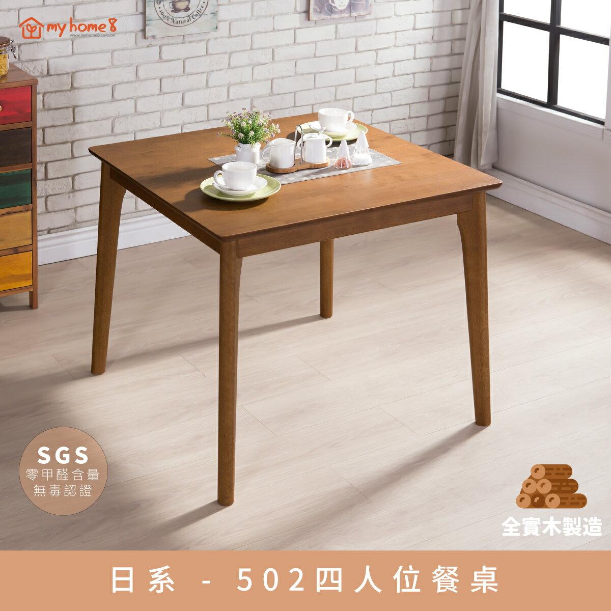 【myhome8居家無限】日系全實木四人位餐桌 淺胡桃色