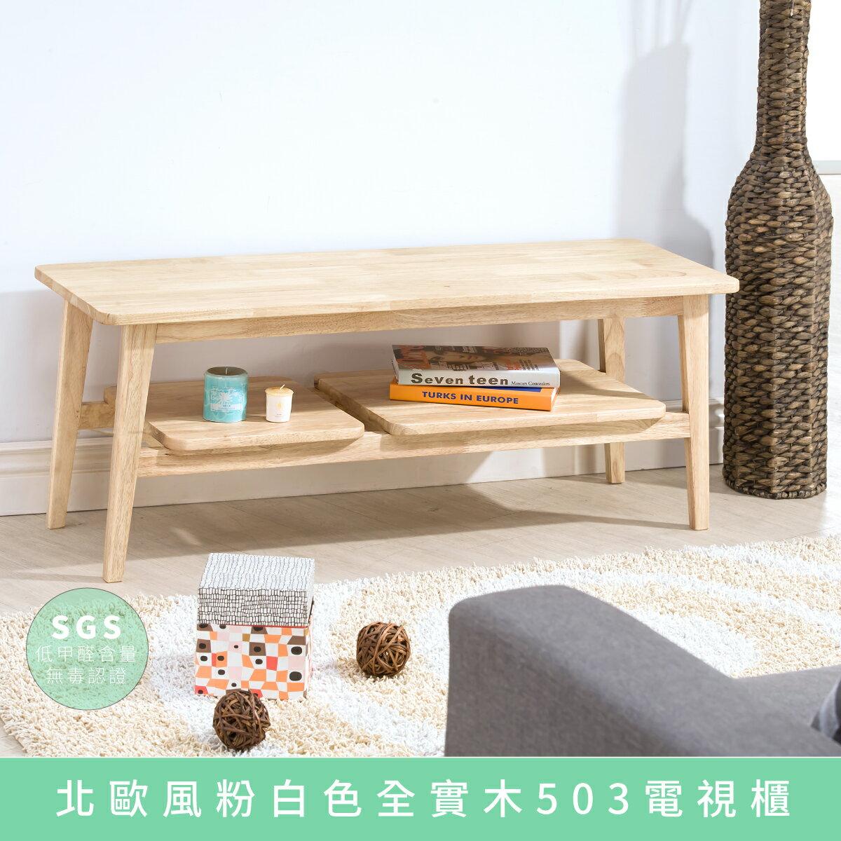 【myhome8居家無限】北歐風全實木電視櫃(粉白色)