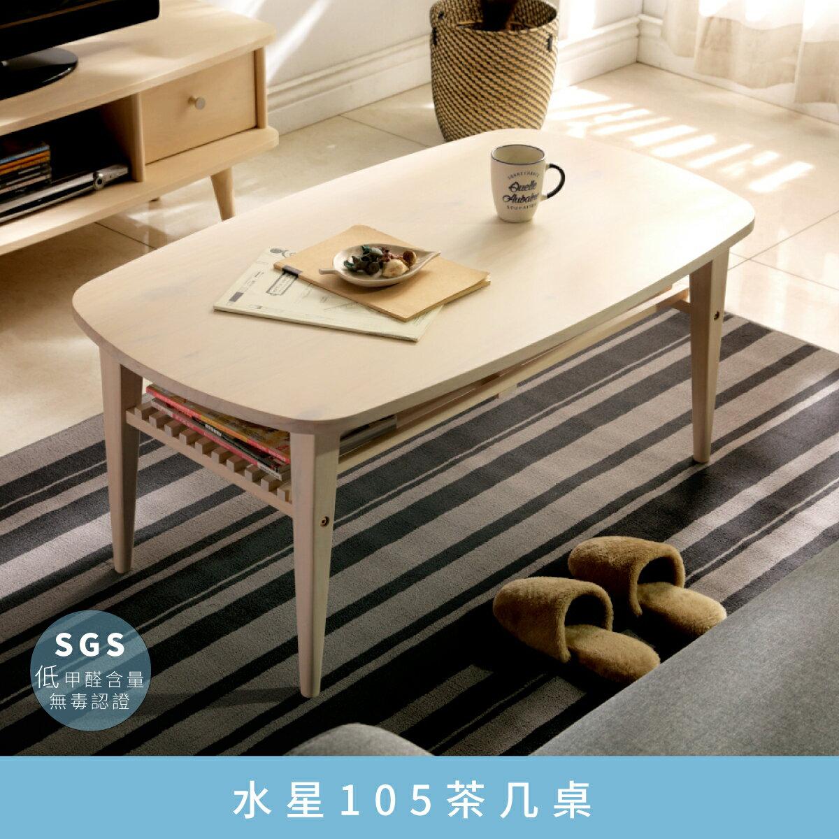 【myhome8居家無限】水星系列全實木雙層茶几桌(洗白色)