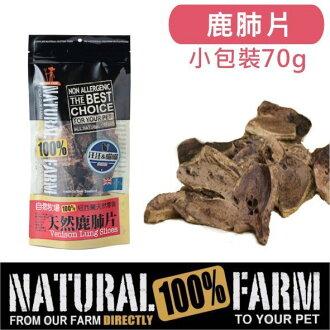 紐西蘭Natural Farm 100%純天然鹿肺片70g Pet\