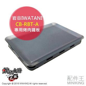 【配件王】日本代購 岩谷 Iwatani CB-RBT-A 烤爐大將 烤肉鐵板 鐵板燒 炙家 五德付 6mm厚