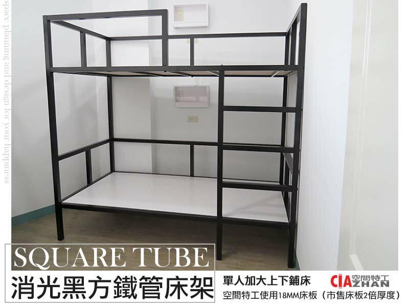 ♞空間特工♞3.5尺雙層單人加大床 消光黑床架 工業風(您設計我接單)床板/加高床/寢具/床組 38mm最粗方鐵管