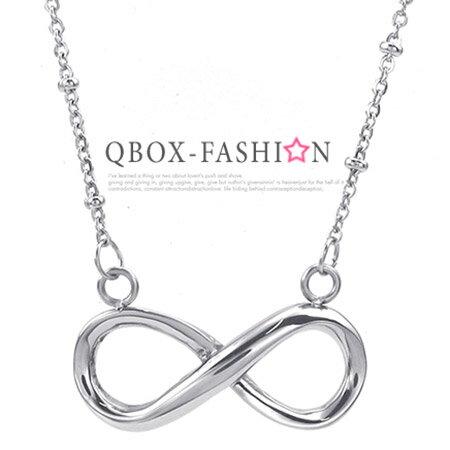 《 QBOX 》FASHION 飾品【W10024988】精緻個性無限符號拋光316L鈦鋼墬子項鍊