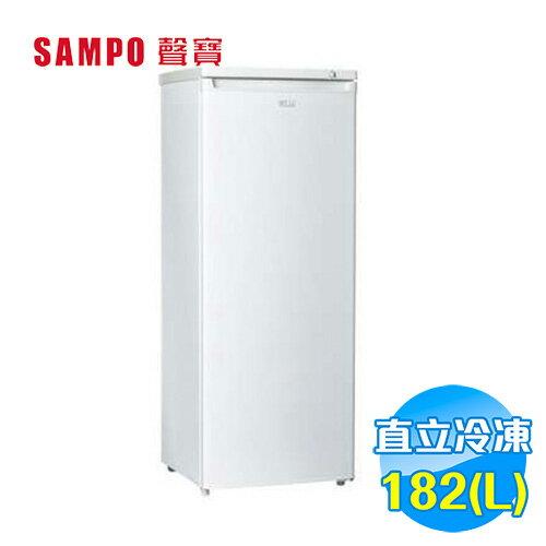 聲寶SAMPO182公升直立式冷凍櫃SRF-180S【送標準安裝】