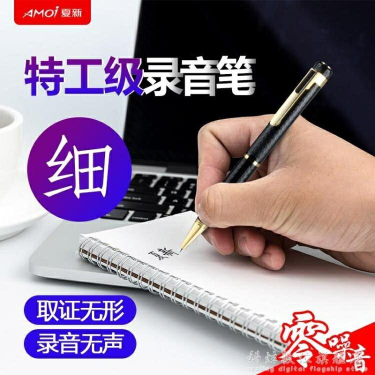 超長筆形寫字錄音筆微型迷你超小專業高清降噪學生防隱形  秋冬新品特惠