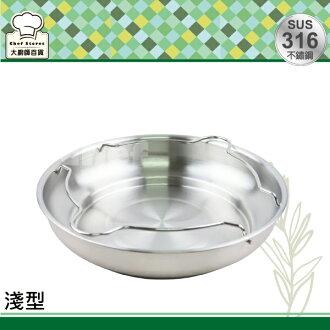 Linox316不鏽鋼電鍋蒸盤架可堆疊淺型21cm蒸架-大廚師百貨