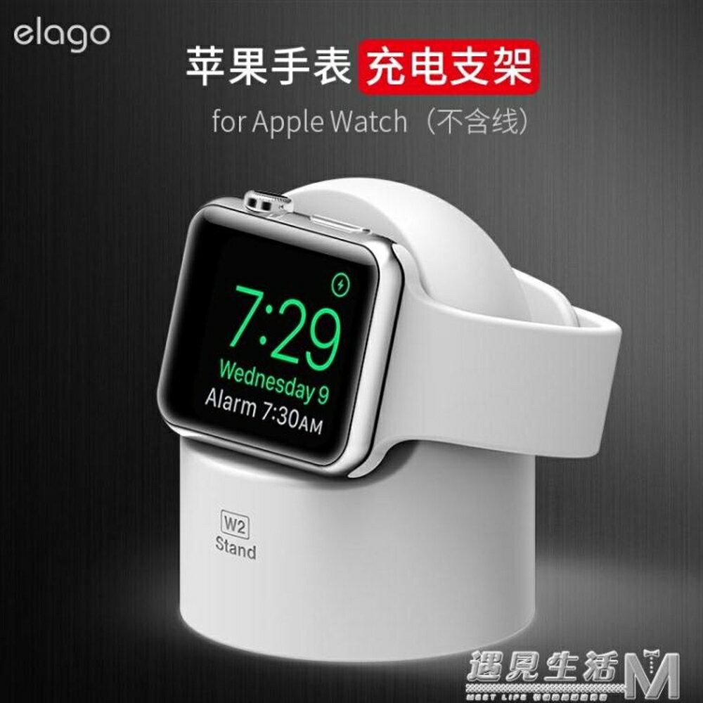 韓國Apple watch充電底座 蘋果手錶支架復古創意時鐘床頭W2 遇見生活