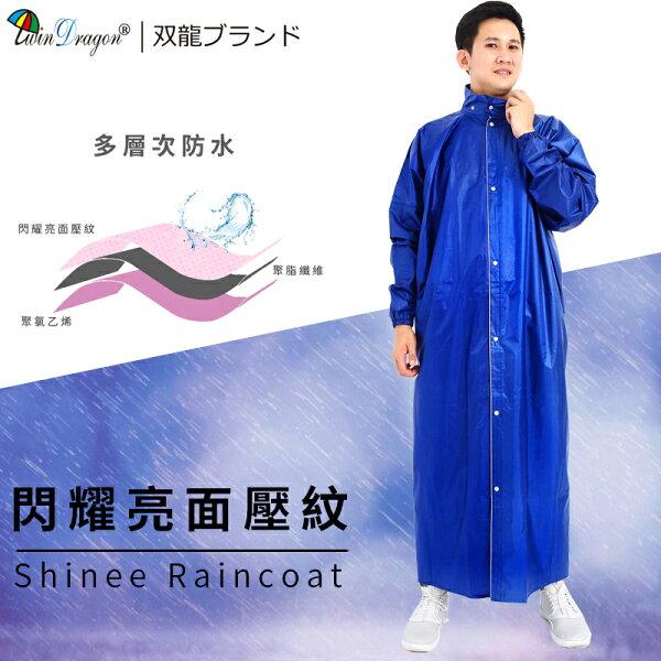 【雙龍牌】閃耀亮面壓紋前開式雨衣(寶藍下標區)高係數反光條加寬護臉擋片拉鍊扣子雨帽EI4210