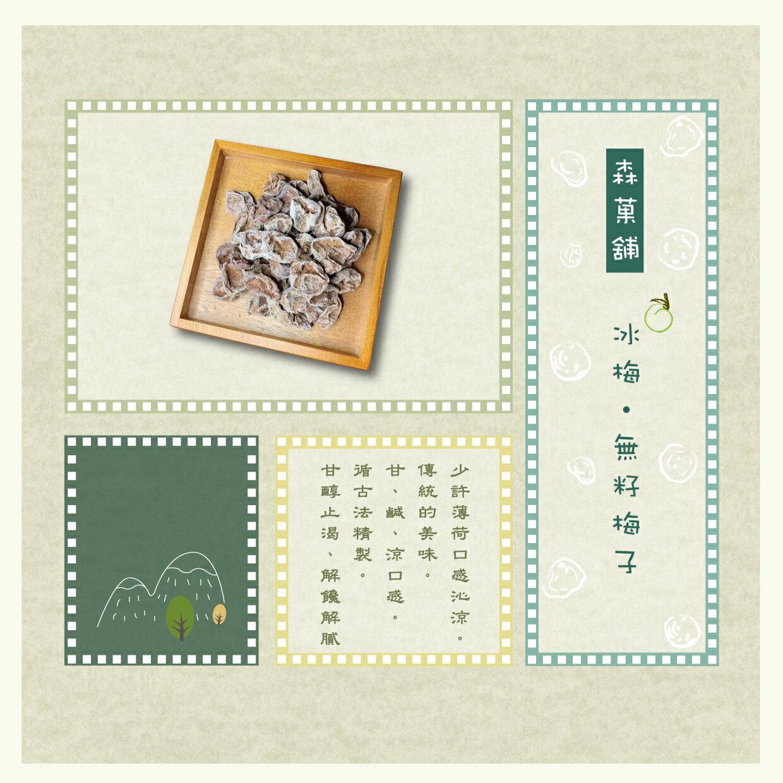 【森菓舖】冰梅|無籽梅子|120公克