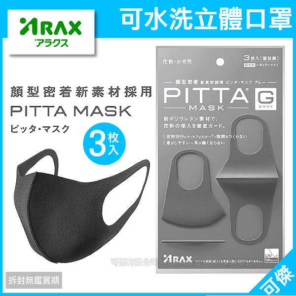 可傑 日本 Pitta mask 立體口罩 可水洗重覆使用  防PH2.5  防花粉.過敏  時尚外型  明星款 灰黑色 熱銷中