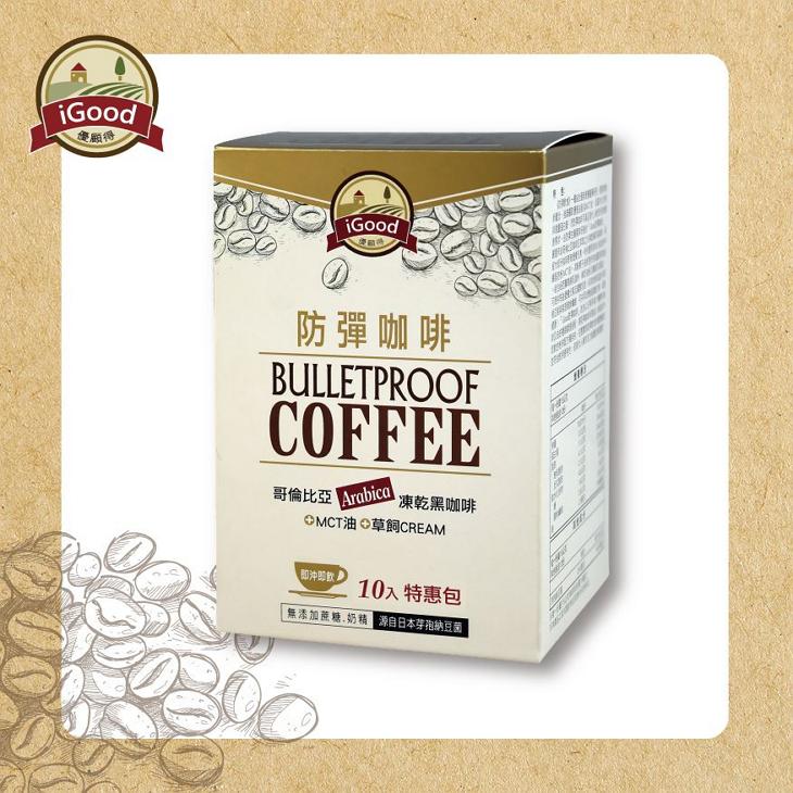 iGood防彈咖啡(15公克x10包)買3包 打8折
