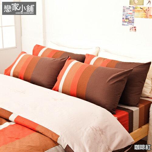 被套 / 雙人- 100%純棉【咖啡紅】6X7尺,台灣製,戀家小舖C01-AAC202