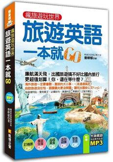 瘋旅遊玩世界,旅遊英語一本就Go(附贈!外師親錄旅遊實用英語MP3)