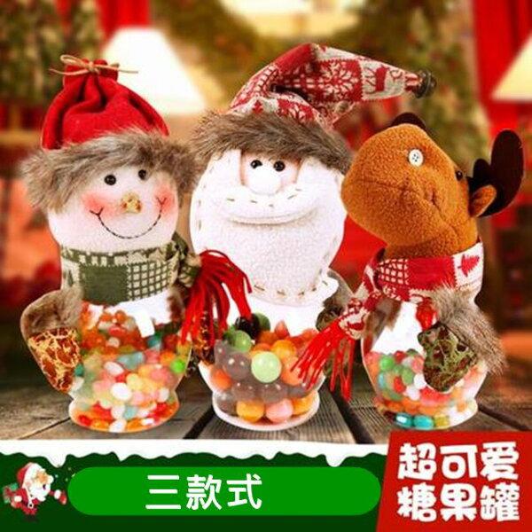 塔克玩具百貨:新款聖誕節透明糖果罐耶誕糖果罐禮物罐聖誕裝飾品雪人聖誕老人麋鹿2017式【塔克】