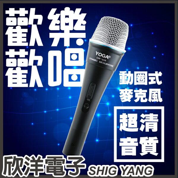 ※欣洋電子※YOGA動圈式麥克風(DM-808)#演講教學會議舞台主持導遊