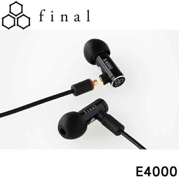 志達電子E4000(現貨)日本FinalAudioDesign可換線MMCX耳道式耳機
