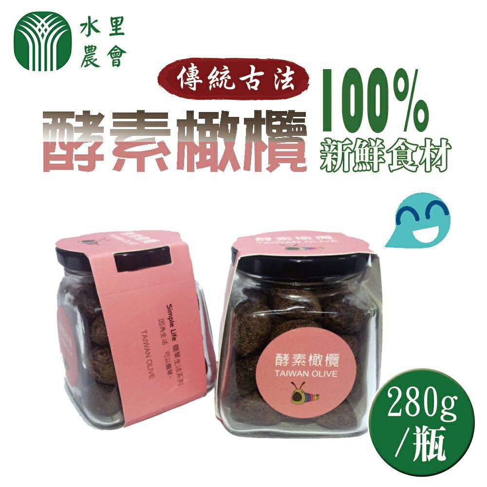 【水里農會】酵素橄欖-280g-瓶(1瓶組)