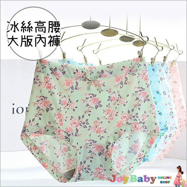 無痕冰絲內褲-法式大版清新印花三角褲-JoyBaby